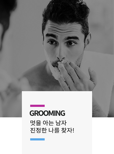 grooming-alt