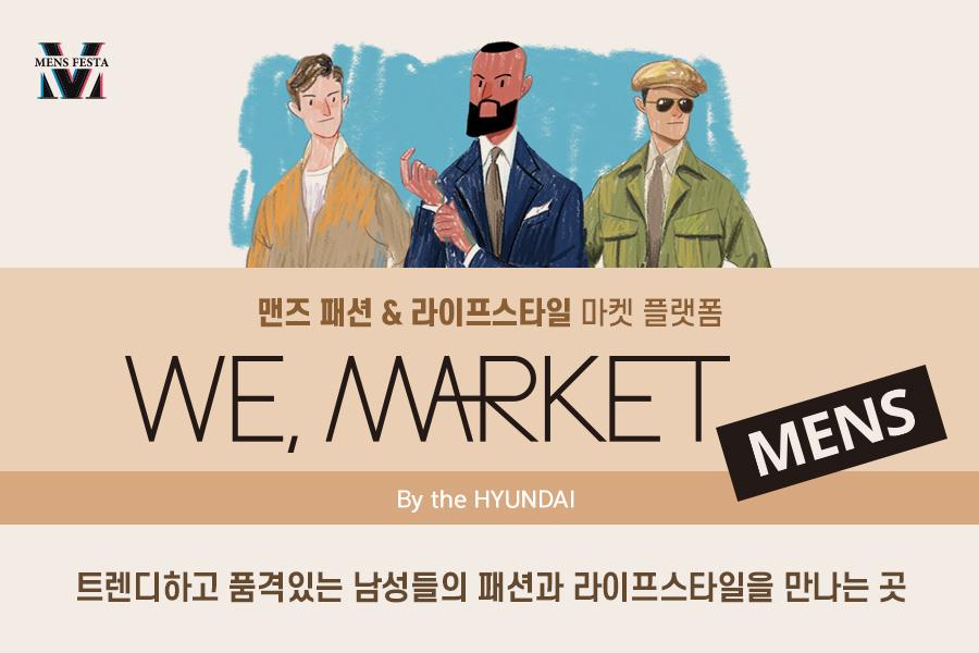[행사안내] WE Market MENS – 테스트